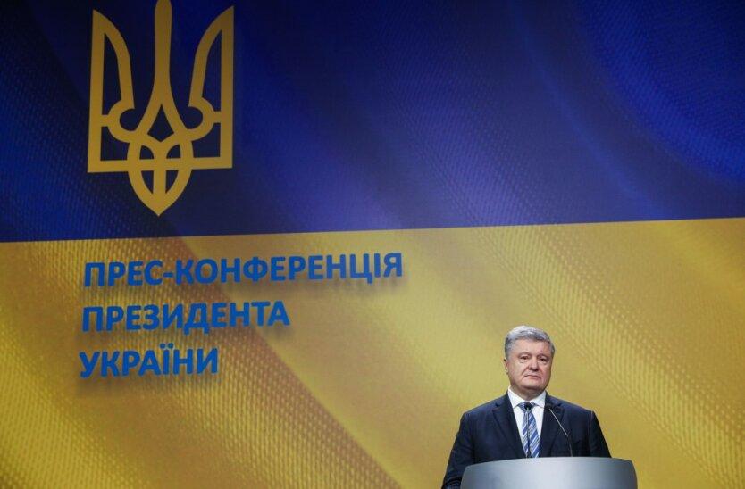 Петр Порошенко пресс-конференция