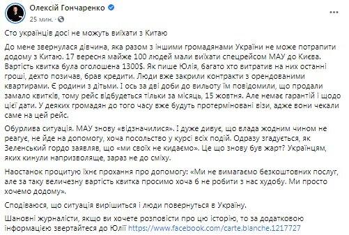 Сотня украинцев до сих пор в Китае и просят о помощи