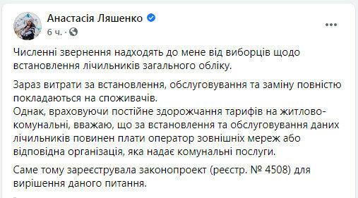 Жалобы украинцев на поставщиков газа услышали в Раде