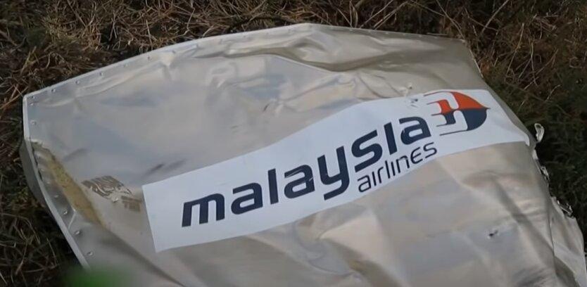 Малайзийский Боинг