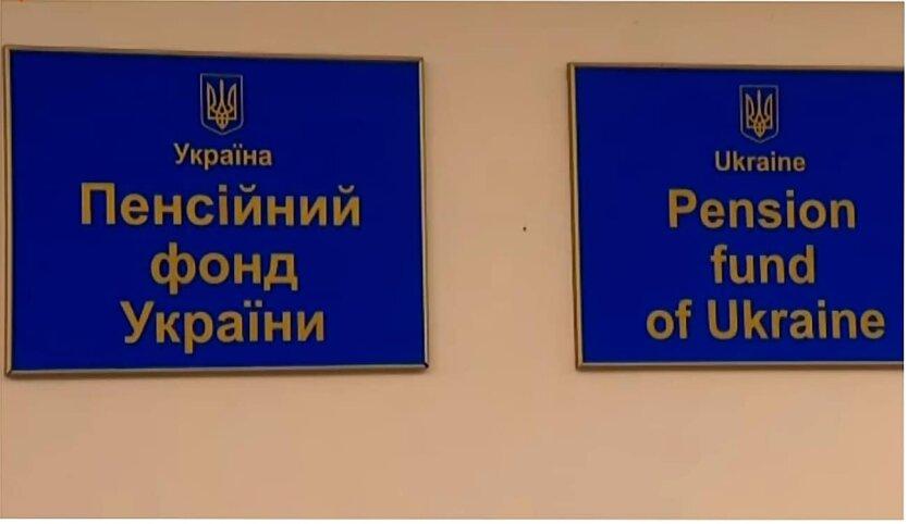 Пенсионный фонд Украины, Украинские пенсионеры, Национальное агентство квалификаций