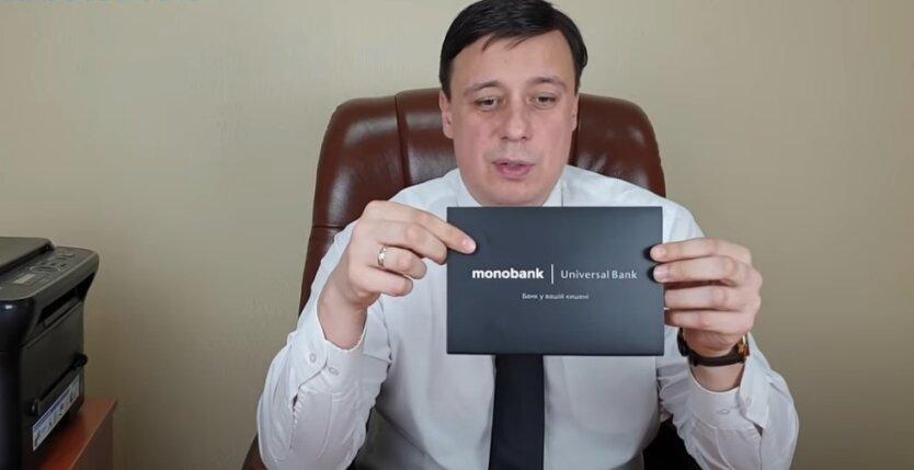 monobank, кредитный лимит, обслуживание