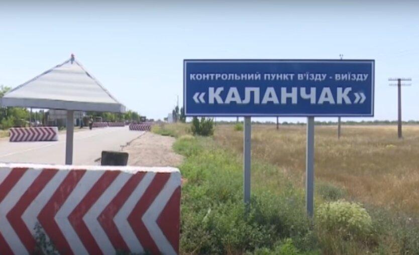 КПВВ на границе с Крымом
