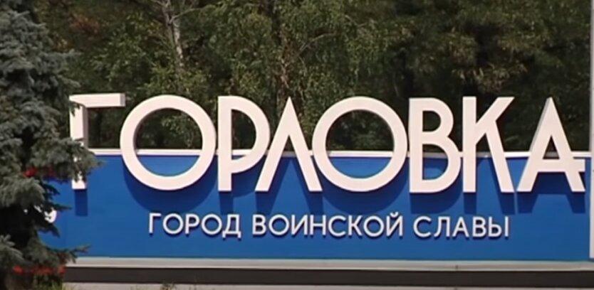 Горловка, Донбасс, взрыв