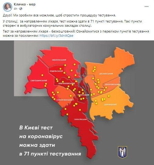 Локдаун в Киеве, Где сдать тест на коронавирус в Киеве, Виталий Кличко
