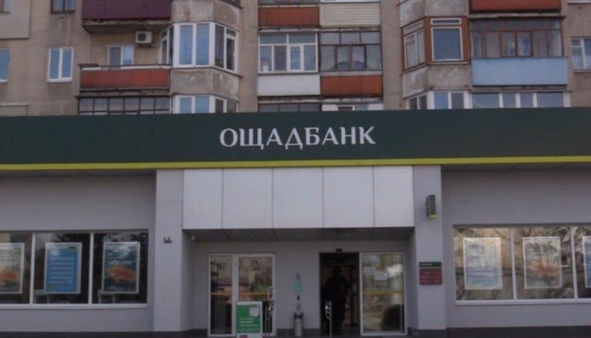 Ощадбанк, сайт