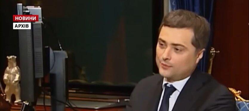 Владислав Сурков1