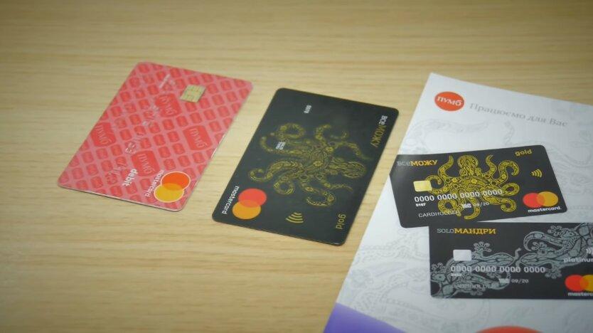 Кредитные карты в Украине, Интерчейндж и эквайринговая комиссия