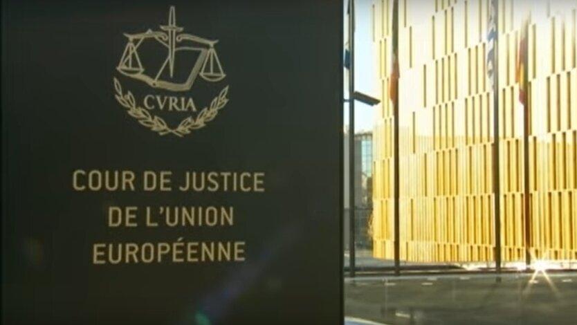 суд ЕС
