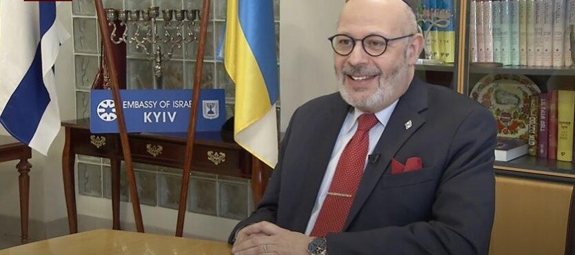 Посол Израиля в Украине Джоэл Лион