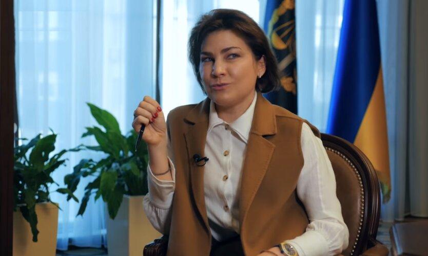 Генеральный прокурор Украины Ирина Венедиктова