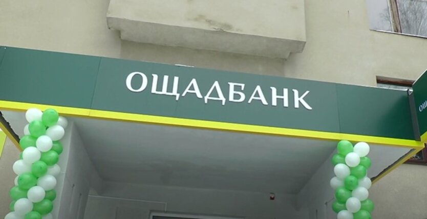 Ощадбанк