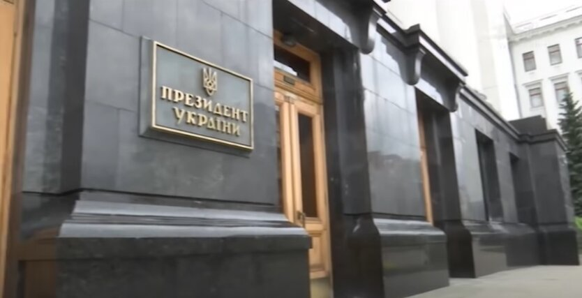 Офис президента Украины