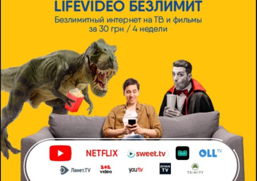 Ланет и Lifecell запустили безлимитный видеосервис